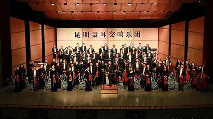 2017-2018 Kunming nie er Symphony Orchestra music season September 1 opening