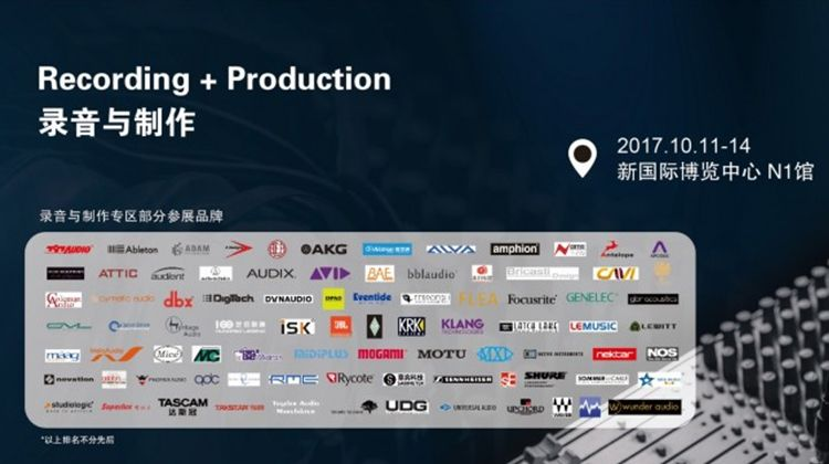 "Experience Drow, play the extraordinary–2017 Shanghai Audio Exhibition ""Recording and production zone"" because you are different"