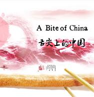 舌尖上的中国