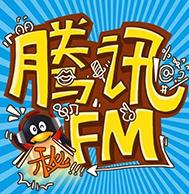 腾讯FM_内容图