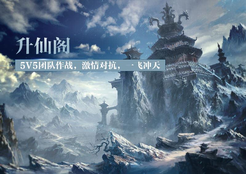 游戏宣传片_华夏_特色pk玩法4
