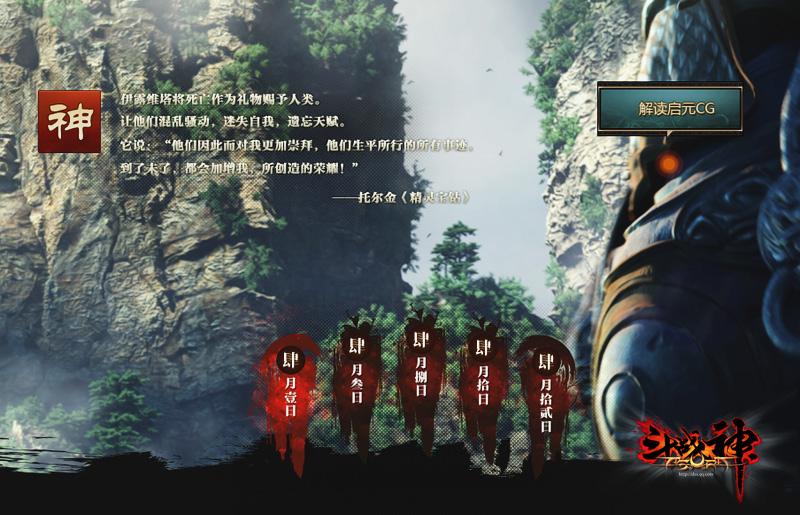 游戏宣传片_斗战神CG_内容图